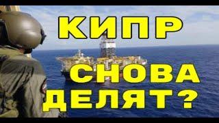 Новый фронт ресурсной войны на Кипре