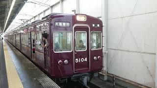 阪急電車 宝塚線 5100系 5104F 発車 岡町駅