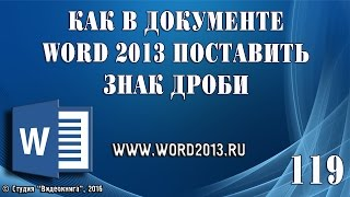 Как в документе Word 2013 поставить знак дроби