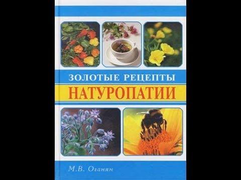 М. В. Оганян  Золотые рецепты натуропатии 2 часть