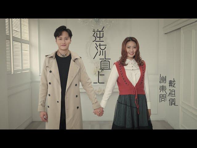 """謝東閔 Brian & 戴祖儀 Joey - 逆流直上 (劇集 """"香港愛情故事"""" 插曲) Official MV"""