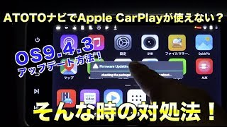 ATOTOナビでApple CarPlayが使えない?そんな時の対処法![160]how to use apple carplay