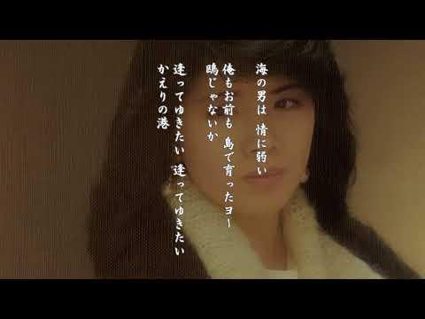かえりの港 森昌子さんの歌唱です