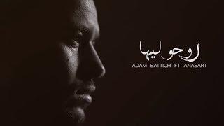 Adam Battich ft. Anasart - Rouhou Liha (EXCLUSIVE Music Video) | (آدم بطيش - روحو ليها (حصرياً
