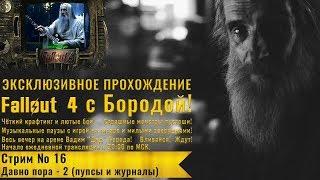 Fallout 4 Прохождение с Бородой - стрим 16 - Давно пора - 2 квест, пупсы и журналы
