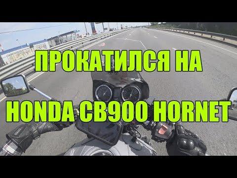 Прокатился на Honda