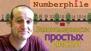 закономерности простых чисел Numberphile на русском