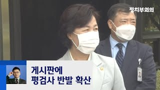 """평검사 집단반발 계속…추 장관 """"불편한 진실 계속돼야"""" / JTBC 정치부회의"""
