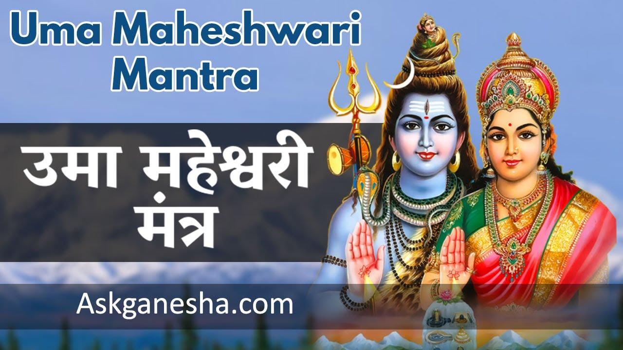 Uma Maheshwari Mantra, Lord Shiv Parvathi Mantra | Mantra