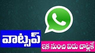 వాట్సాప్ లో ఇకనుంచి 5 చాట్లకె పరిమితం | Shocking News For WhatsApp Users! | Eye tv entertainments