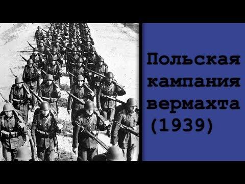 [ВОЙНЫ] Польская кампания вермахта (1939) (Операция «Вайс»)