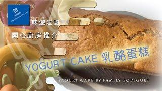 開心廚房推介 Yogurt cake 乳酪蛋糕