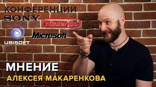 E3 2016. Sony, Ubisoft, Microsoft, Nintendo — анализ конференций от Алексея Макаренкова