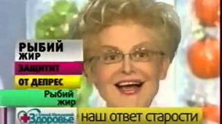 """Елена Малышева о важности Омега 3 программа """"Здоровье"""""""