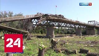 Единственная связь с Украиной. ЛНР восстанавливает мост в станице Луганской - Россия 24