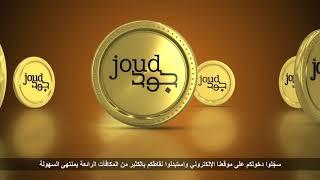 Al Hilal Bank Joud Intro HD English Subtitled 2017 Video