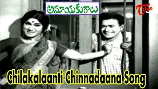 Amayakuralu Movie Songs | Chilakalaanti Chinnadaana Video Song | Raja babu, Rama prabha