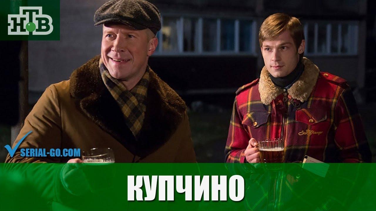 Сериал Купчино (2018) 1-20 серии фильм криминальный детектив на канале НТВ - анонс