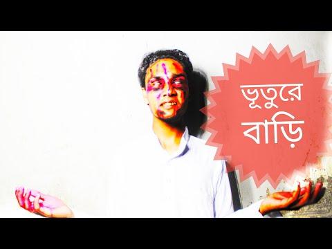 Horror short film ।ভূতুরে বাড়ি।Bangla new horror short film 2019।new horror natok।Bangla new ahat।