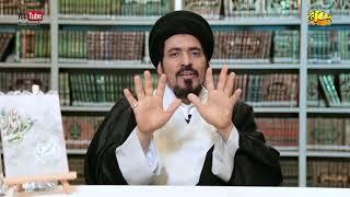 السيد منير الخباز - الحجاب فرض لصيانة جمال المرأة ولتنظيم العلاقة مع الرجل