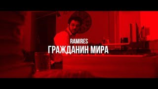 Ramires - Гражданин Мира (Official Music Video)