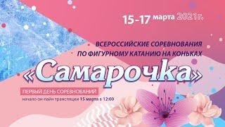 Всероссийские соревнования по фигурному катанию на коньках Самарочка Четвертая часть
