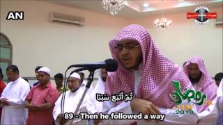 Surah Al-Kahf: Qari Ahmed Al-Ameen (English/Arabic Subs)