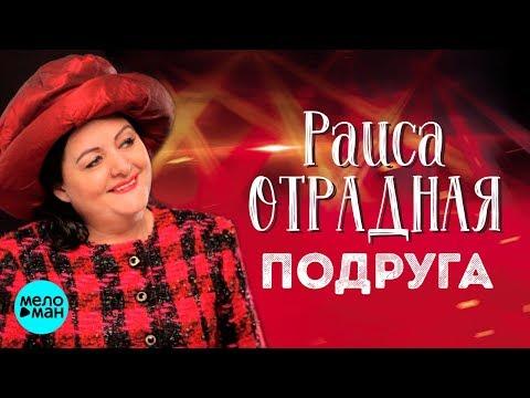 Раиса Отрадная - Подруга