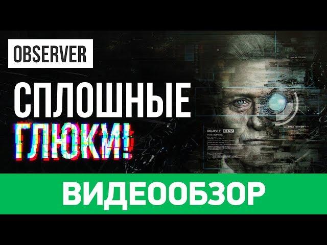 Observer (видео)