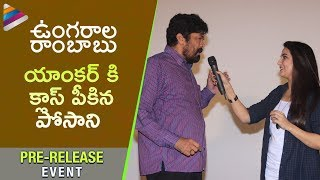 Posani Krishna Murali Satire on Anchor | Ungarala Rambabu Pre Release Event | Sunil | Mia George