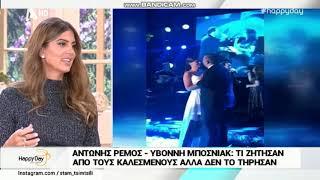 alterinfo.gr - Γάμος Αντώνη Ρέμου - Υβόννη Μπόσνιακ: Κανείς δεν τήρησε την ιδιωτικότητα