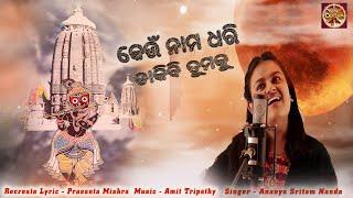 keun nama dhari dakibi   Odia Traditional Bhajan   Ananya Sritam Nanda   Odia Song   Mo Odisha Live