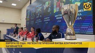 Матч Европа – США. В Минск прибыл звездный состав спортсменов