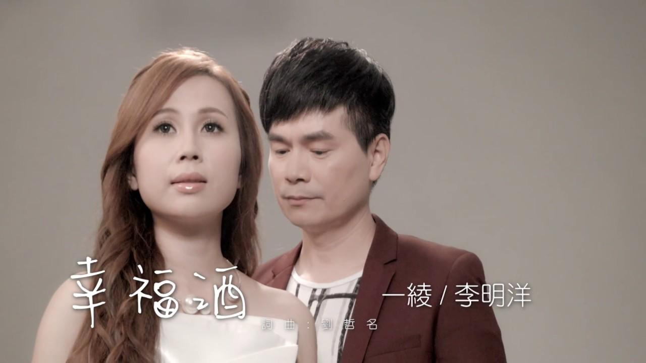 一綾vs李明洋-幸福酒(官方完整版MV)HD