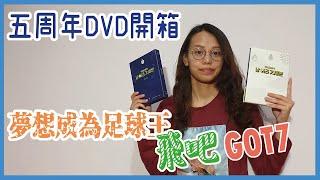 【WEIBA】開箱GOT7五周年足球王dvd,每個人都好帥喔!!