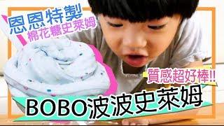 BOBO Slime | BOBO史萊姆開箱  質感超乎預期的好 !!! Butter Slime  - 恩恩老師 thumbnail