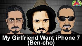 BB-ki Reben || Freundin brauchen Iphone 7 || Bancho || CCA