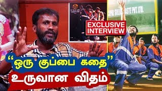 "By What Means ""Oru Kuppai Kathai"" Has Been Made – Producer Aslam's Interview"