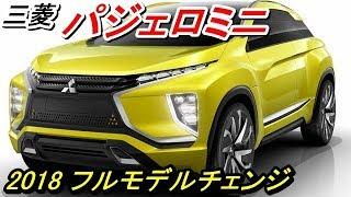 三菱新型パジェロミニ2018 フルモデルチェンジ!燃費・価格等最新情報 thumbnail