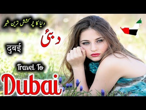 Travel to Dubai | Full Documentry And History About Dubai In Urdu & Hindi | UAE |دبئی کی سیر