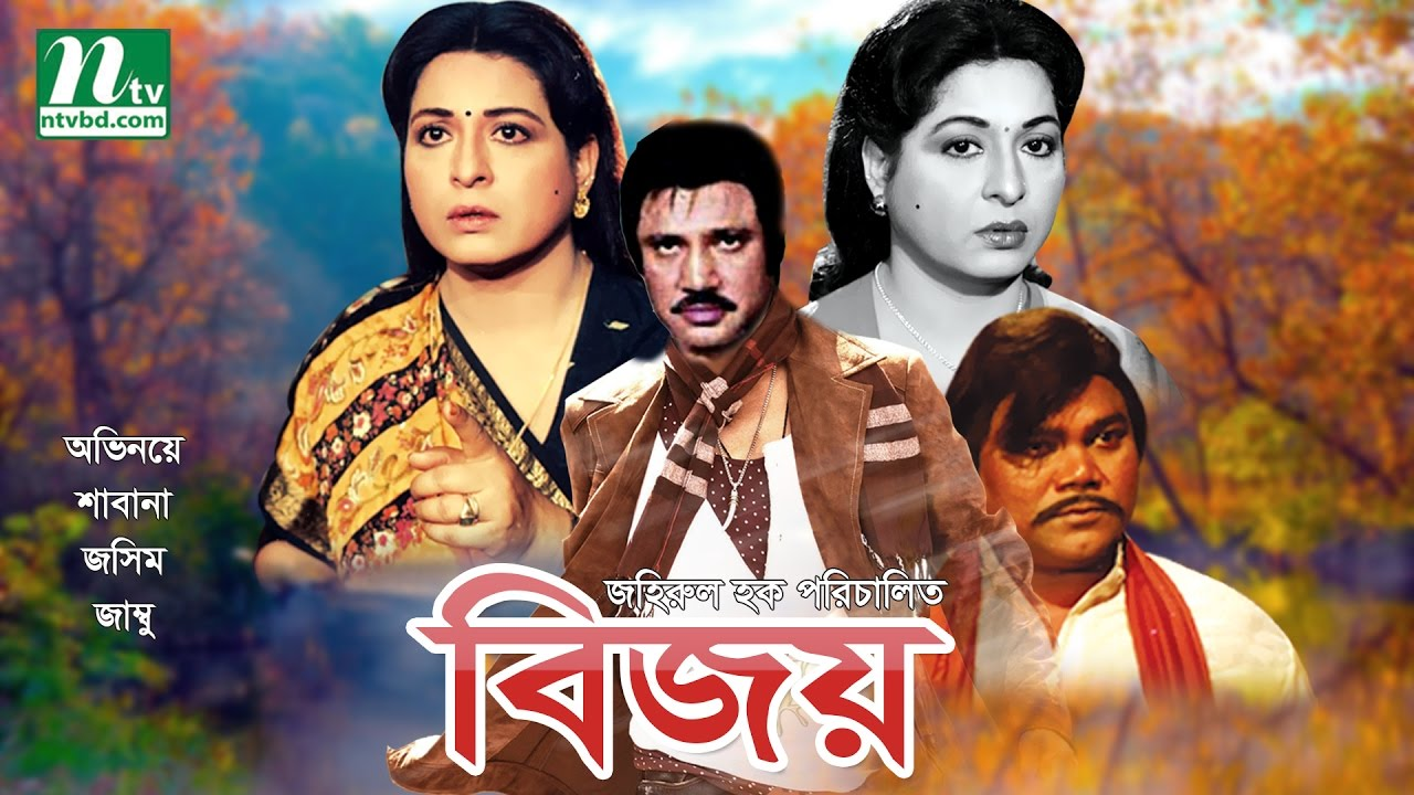 Popular Bangla Movie: Bijoy | Jasim, Shabana, Jambu | Super Hit Bangla Film