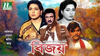 Most Popular Bangla Movie Bijoy by Shabana, Jasim & Jambu
