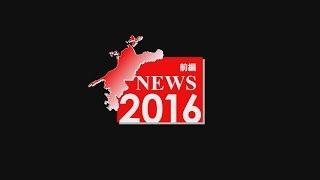 NEWS 2016(前編)・愛媛新聞