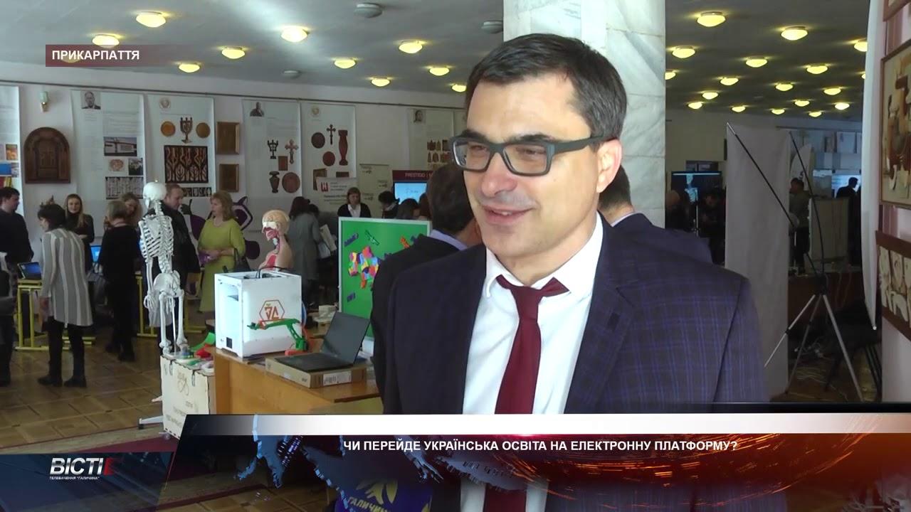 """Форум """"Цифрова трансформація освіти"""". Чи перейде українська освіта на електронну платформу?"""