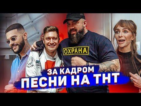 За Кадром ПЕСНИ