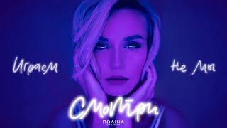Полина Гагарина - Смотри (Премьера песни 2019)
