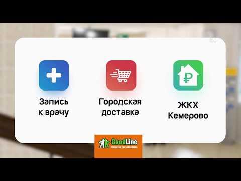 ЖКХ Кемерово. Мобильное приложение по оплате и передаче коммунальных услуг.