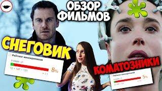 Снеговик и Коматозники 2017 обзор фильмов - Неудачная экранизация и лишний ремейк