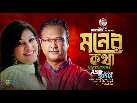 Asif Ft. Sonia - Moner Kotha by Asif, Sonia | Mon Poboner Naw Album | Bangla Video Song | Soundtek