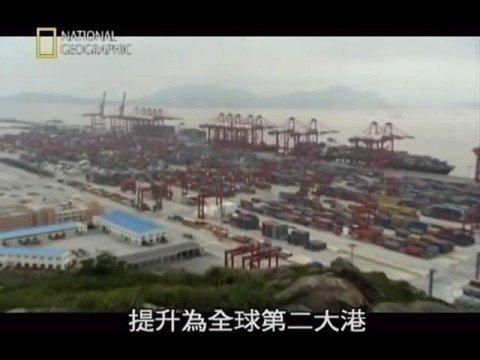 China's new mega-project: Shanghai Yangshan deep-water port 上海洋山深水港 part 5/5